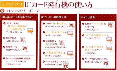 icカード使い方